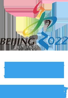 北京申办冬奥会