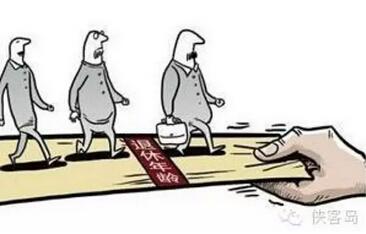解讀:中共的老領導退休規矩是怎樣建起來的