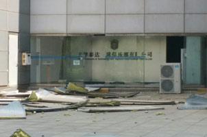 天津泰达足球场受损 距大爆炸事发地不足2公里