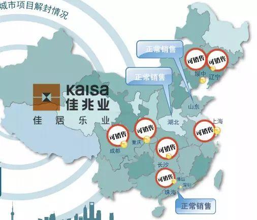 继深圳、杭州等部分城市项目解封后,佳兆业广州项目也隐现解封迹象。