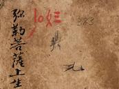 大英博物館藏斯坦因敦煌手稿《彌勒菩薩上生經》