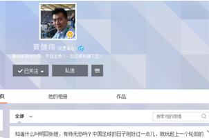 黄健翔怒骂裁判执法:今年的中超已经脏了!