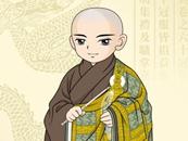 Q版大明衣冠圖志 明朝的僧人道士穿這樣