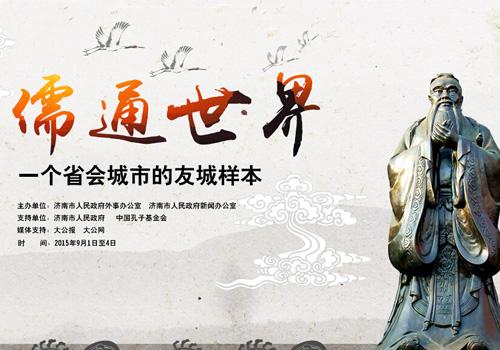 济南:一个省会城市的友城样本