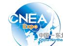 策劃:解碼東北亞博覽會