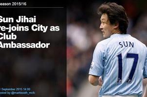 曼城官方宣布孙继海回归 担任球队中国大使