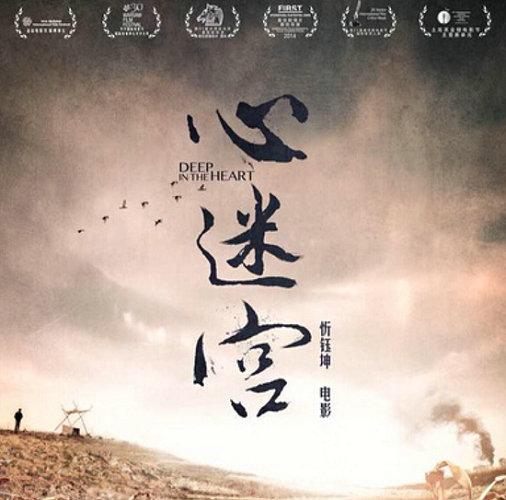 心迷宫 成中国版罗生门 定档十月公映