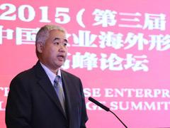 2015(第三届)中国企业海外形象高峰论坛在京开幕