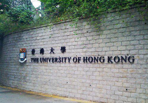 【晚安香港】香港大学知多少?