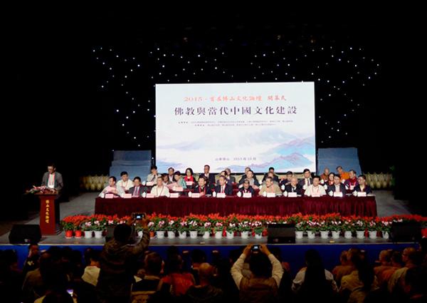 首届博山文化论坛在博山正觉寺隆重开幕