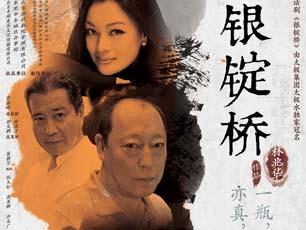 林兆華口碑大戲《銀錠橋》火爆北京 10月開啟全國巡演