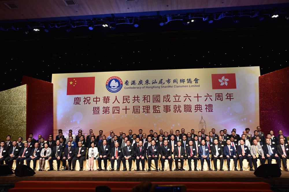 【香港】香港汕尾同乡总会就职贺国庆