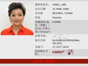 杨澜否认采访过屠呦呦 晒护照证未入美籍