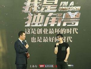 主流的关注!北京卫视真人秀《我是独角兽》成创业孵化器