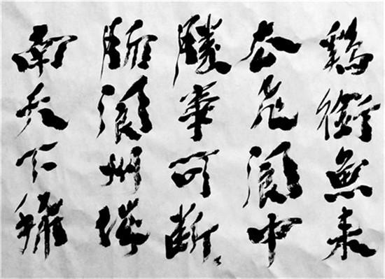 法苏之歌曲谱-苏氏在学取各类书体笔法或国画笔法的基础上,综合性地创造性地予以