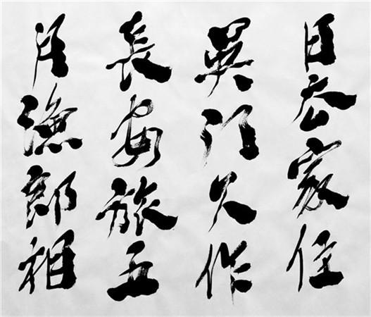 天之大ullele歌谱-苏东天通过其独特的笔墨运用,使得汉字丰富的书法语境和气质内涵,