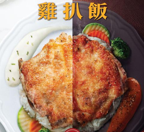 """港美心大廚精心熬製 """"天使.魔鬼.雞扒飯"""""""