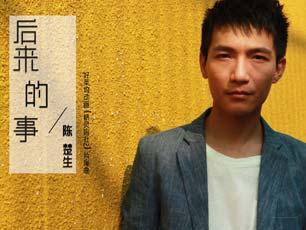 陳楚生獻唱《精靈旅社2》片尾曲 《後來的事》今曝光