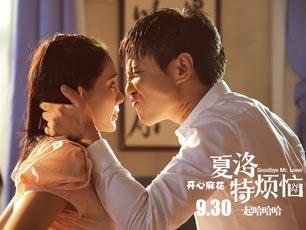 《夏洛特烦恼》列华语票房榜第四 暖心沈腾唱《一次就好》
