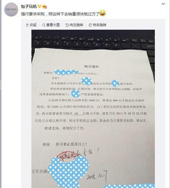 格力官微回应:强行摊派销售手机系谣言