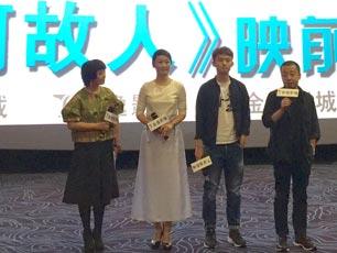 賈樟柯攜《山河故人》深圳造勢 拍出2025年未來世界