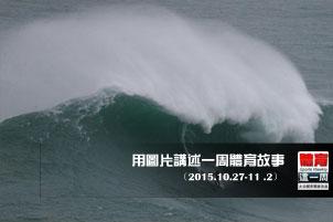 体育一周图片故事(2015.10.27—11.2)