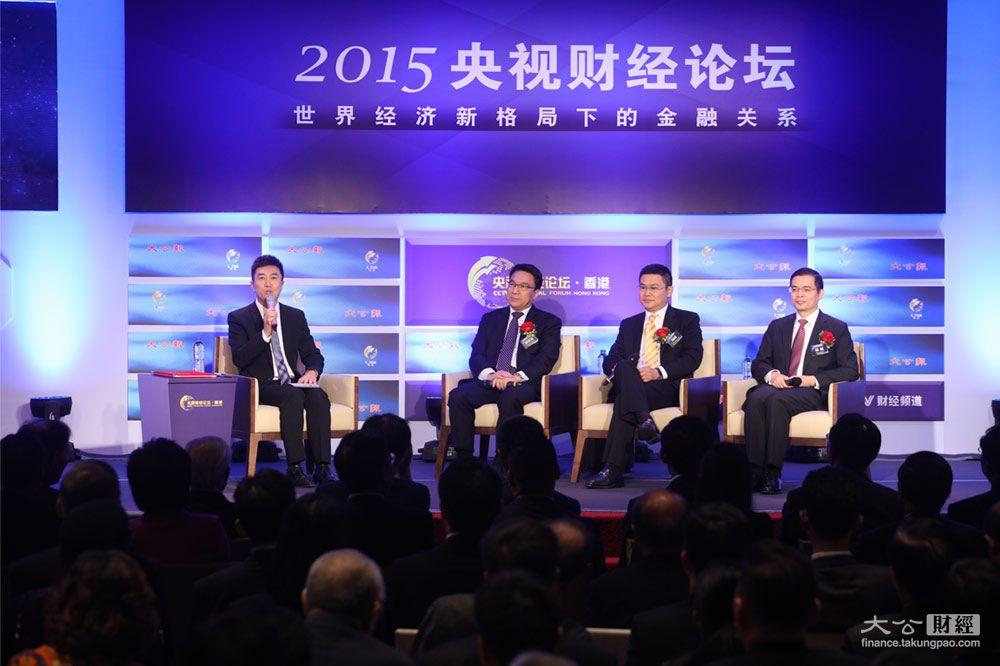 2015央视财经论坛(香港)《对话》栏目录制现场