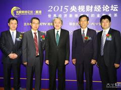 2015央視財經論壇滾動圖集