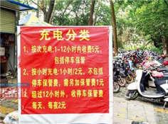 廣西民大校內停放電動車每月60元 學生喊貴(圖)