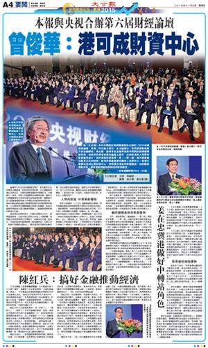 2015年央视财经论坛大公报版面1