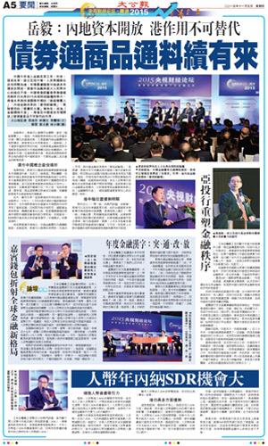 2015年央视财经论坛大公报版面2