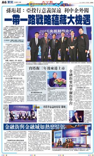 2015年央视财经论坛大公报版面3