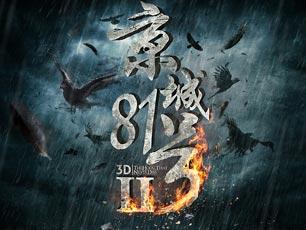 """《京城81號2》暑期還魂 陳嘉上""""畫皮""""蔡駿""""注魂"""""""