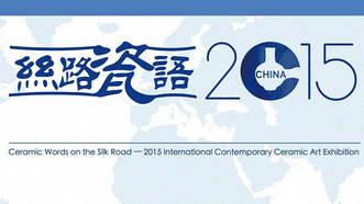 丝路瓷语国际木火节高峰对话将召开