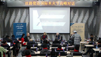 丝路瓷语高峰对话在798举行