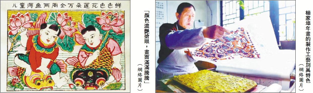 """内地著名作家冯骥才形容杨家埠年画:""""颜色浓艳抢眼,画面满满腾腾"""