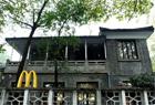 蒋经国故居主楼变身麦当劳