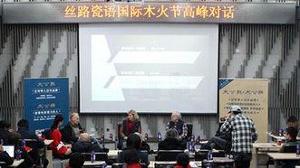 丝路瓷语国际木火节高峰论坛举行