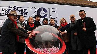 2015国际当代陶瓷艺术精品展开幕