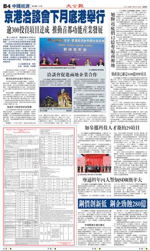 2015年10月29日大公报版面