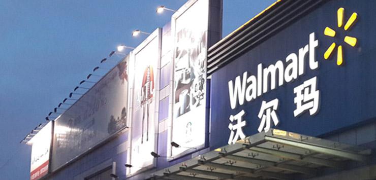 沃尔玛出价33亿元回购华润深国投所持股权