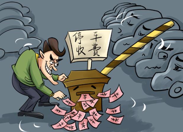 北京居住区停车费用制定权全部下放给市场