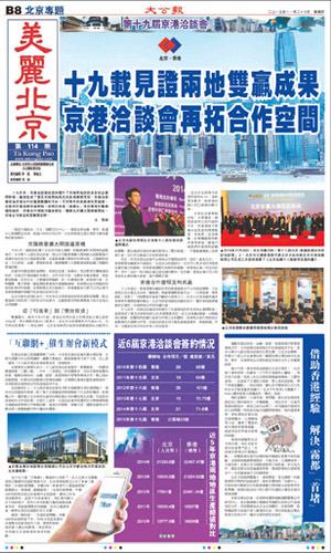 2015年11月26日大公报版面