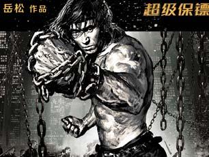 亚洲20年最狠功夫片《超级保镖》 国内首曝功夫版海报