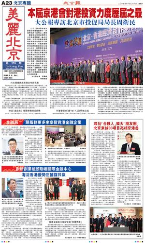 2015年11月28日大公报版面