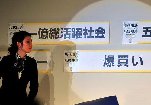 """中國遊客""""爆買""""一詞斬獲日本年度流行語大獎"""