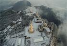 大美中国:冰雪峨眉