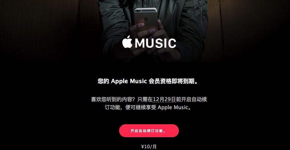Apple Music会员你续费了?为何国内如此不好混