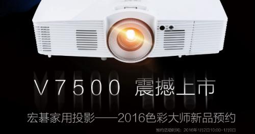 Acer宏碁V7500投影机:重新定义家庭影院