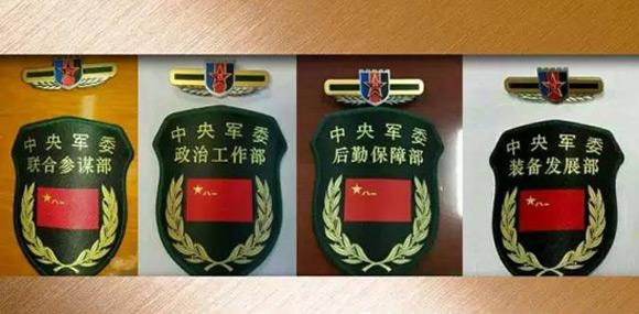 军委新四部门更名亮相 原有四总部体制结束